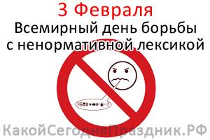 world-anti-profanity-day.jpg