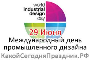 world-industrial-design-day.jpg