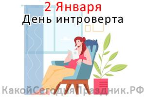world-introvert-day.jpg