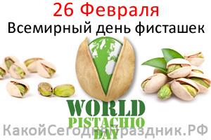 Всемирный день фисташек - World Pistachio Day