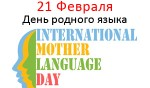 Международный день родного языка - International Mother Language Day - 21 Февраля