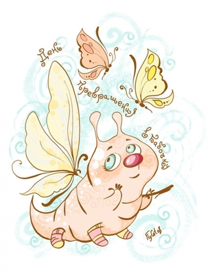 День превращения в бабочку