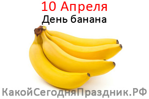 den-banana.jpg