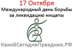 Международный день борьбы за ликвидацию нищеты - International Day for the Eradication of Poverty