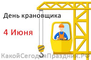 День машиниста грузоподъёмного крана - День крановщика