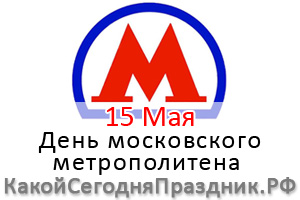 den-moskovskogo-metropolitena.jpg