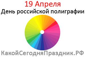 den-rossijskoj-poligrafii.jpg