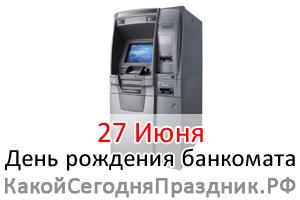 den-rozhdeniya-bankomata.jpg
