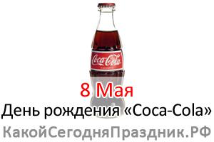 den-rozhdeniya-coca-cola.jpg