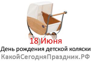 den-rozhdeniya-detskoj-kolyaski.jpg