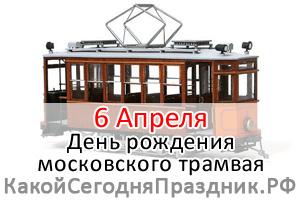 den-rozhdeniya-moskovskogo-tramvaya.jpg