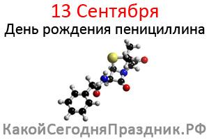 den-rozhdeniya-penicillina.jpg