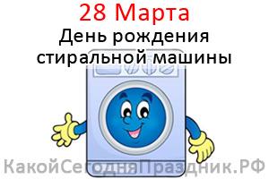 den-rozhdeniya-stiralnoj-mashiny.jpg