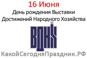 День рождения Выставки Достижений Народного Хозяйства - ВДНХ