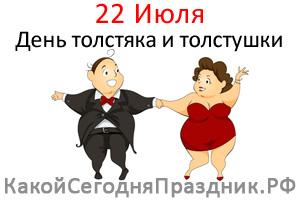 День толстяка и толстушки