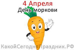 international-carrot-day.jpg