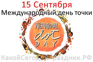 international-dot-day.jpg