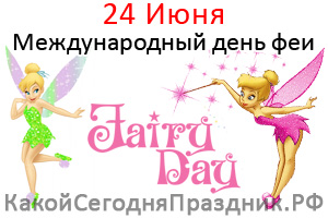 international-fairy-day.jpg
