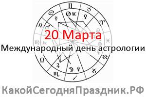 mezhdunarodnyj-den-astrologii.jpg