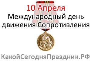 mezhdunarodnyj-den-dvizheniya-soprotivle