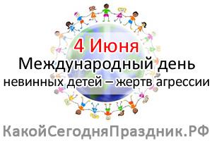 Международный день невинных детей - жертв агрессии - International Day of Innocent Children Victims of Aggression