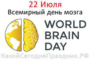 Всемирный день мозга - World Brain Day