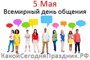 vsemirnyj-den-obscheniya.jpg