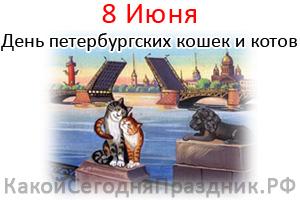 vsemirnyj-den-peterburgskih-koshek-i-kot