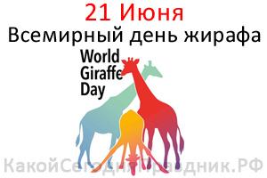 Всемирный день жирафа - World Giraffe Day