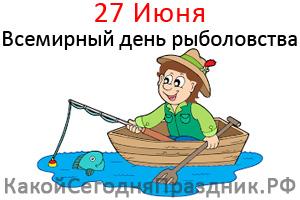 День рыболовства - Fishing Day