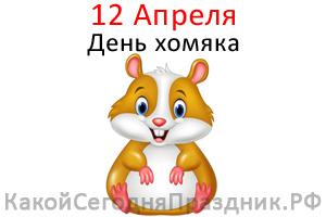 world-hamster-day.jpg