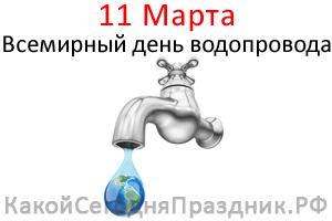 world-plumbing-day.jpg