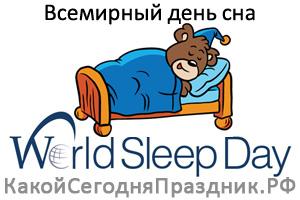 Всемирный день сна - World Sleep Day